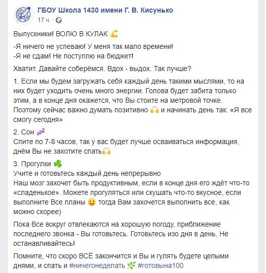 Фото №1 - Учителя московских школ запустили флешмоб в поддержку сдающих ЕГЭ, в котором дают ученикам подсказки