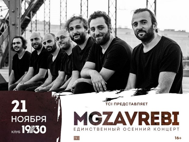 Фото №1 - Mgzavrebi выступят в Москве 21 ноября