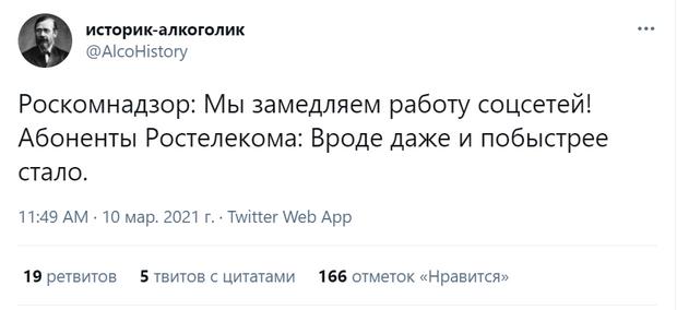 Фото №4 - Лучшие шутки о замедлении «Твиттера» Роскомнадзором