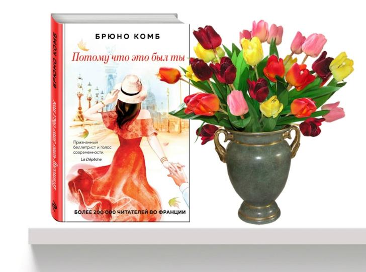 Фото №3 - 9 книг для идеальных майских праздников
