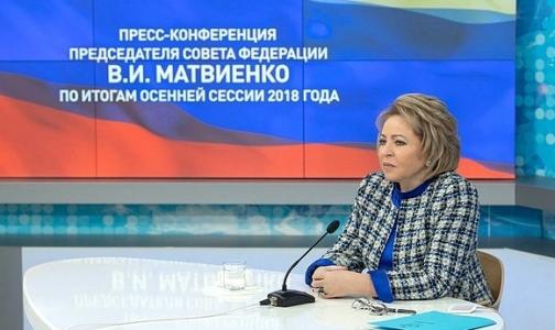 Фото №1 - Валентина Матвиенко о запрете на подарки учителям и врачам: Не надо дури