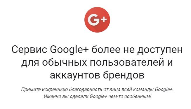 Фото №2 - Самые известные, но закрытые проекты Google