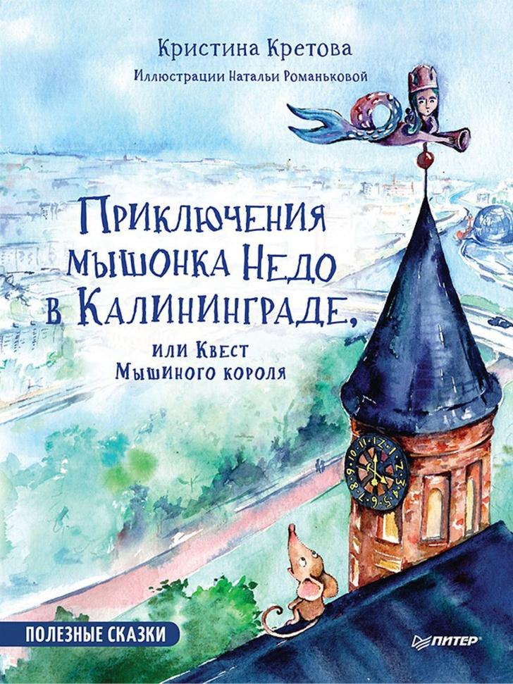 Фото №1 - Книги для детей об интересных местах России