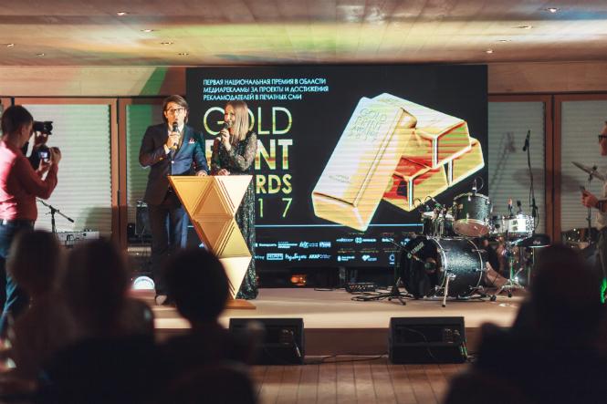 Фото №12 - Золотой запас: как прошла первая церемония вручения премии Gold Print Awards