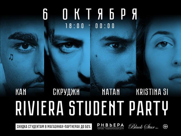 Фото №1 - Приходи на Riviera student party