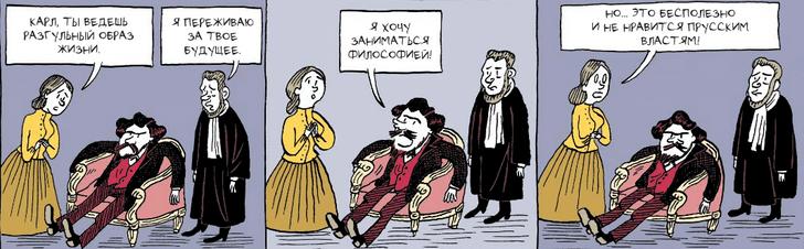 Фото №7 - Карл Маркс: есть ли жизнь до «Капитала»