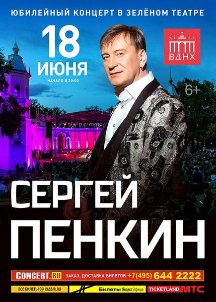 Фото №2 - Сергей Пенкин отметит 60-летие в Зеленом театре ВДНХ