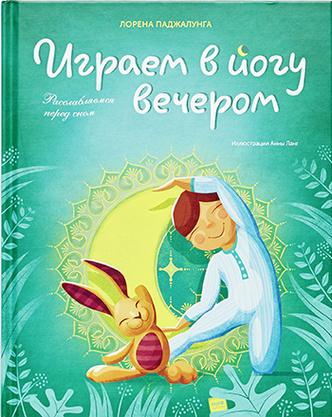 Фото №8 - Досуг с пользой: 10 лучших книг для мамы и малыша