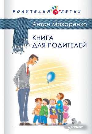 Фото №2 - 10 книг о воспитании, которые стоит прочесть каждой маме