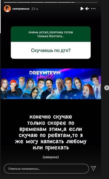Фото №3 - Олег Романенко признался, что скучает по Dream Team House 💔