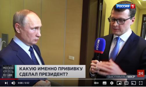 """Фото №1 - """"Не знает даже Голикова"""". Путин рассказал, как перенес прививку и почему не стал вакцинироваться на камеру"""