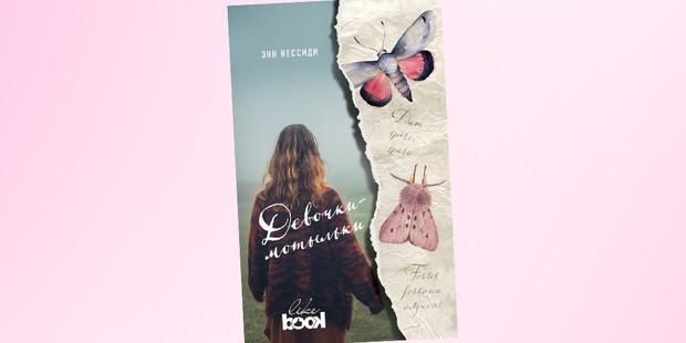 Фото №5 - 7 классных young-adult романов о любви и дружбе