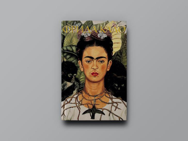 Фото №3 - Как понять искусство: 5 книг о великих художниках XX века