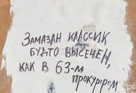 В Петербурге по жалобе местной жительницы закрасили портрет Бродского. Теперь поверх серой краски пишут его стихи
