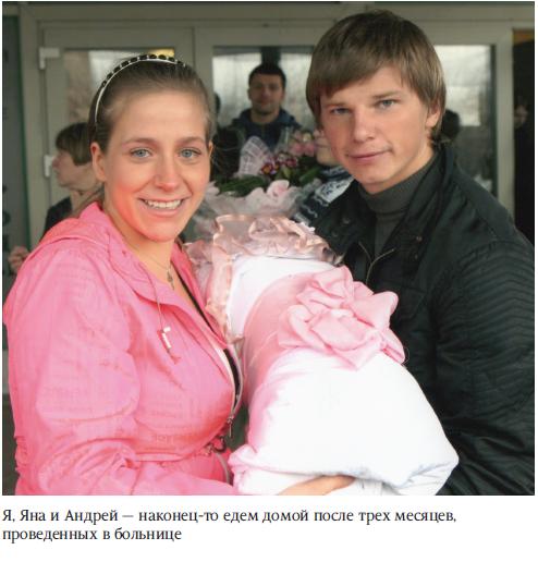 Фото №4 - Барановская: «Я стояла перед Андреем на коленях и ревела…»