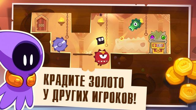 King of Thieves  приложение