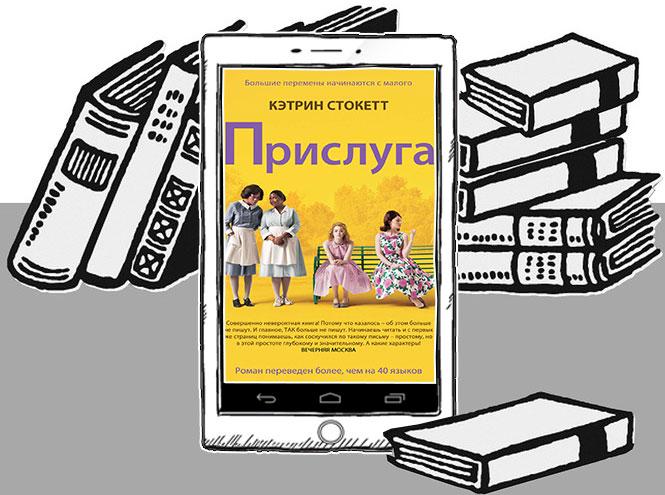 Фото №7 - 10 книг, которые должна прочитать каждая современная женщина