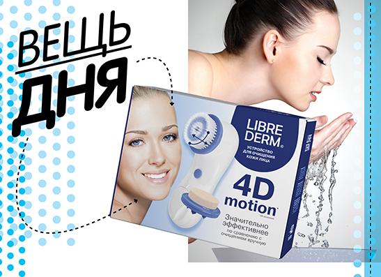 Фото №1 - Вещь дня: Щетка для очищения кожи лица Либридерм 4-D Motion