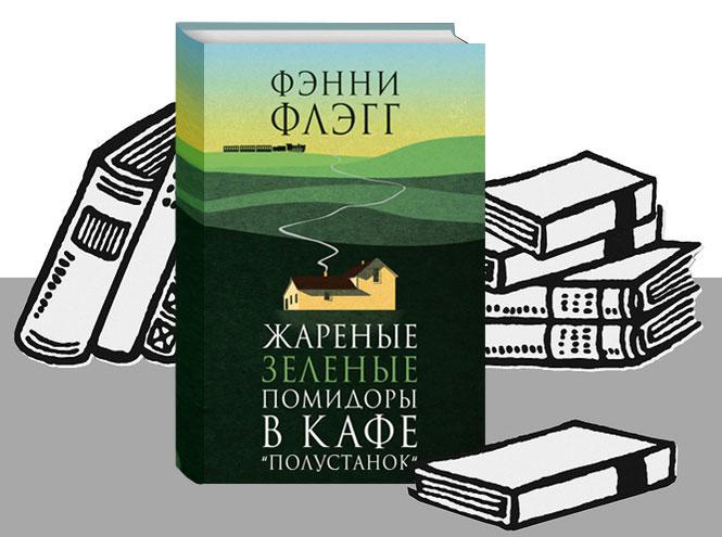 Фото №5 - 10 книг, которые согреют не хуже горячего чая