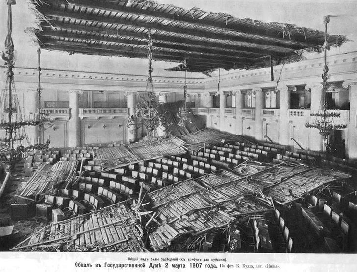 Фото №1 - Фото дня: Обрушение крыши российской Госдумы, 1907 год