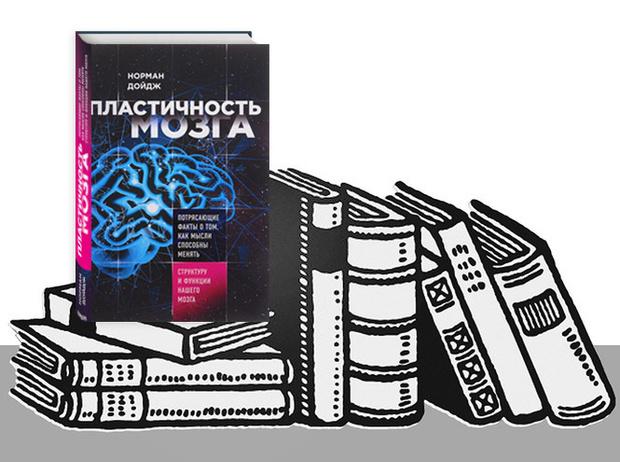 Фото №4 - Книги, меняющие сознание