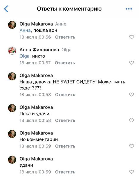 Фото №3 - «С нашей девочкой все будет хорошо»: «мать» Валерии Башкировой, сбившей троих детей, пообещала освободить дочь