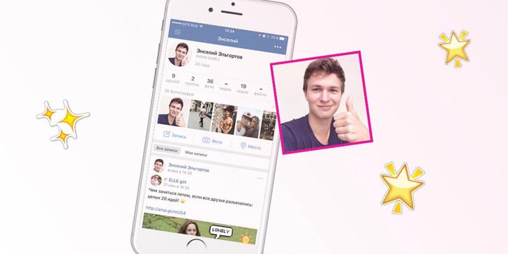 Фото №2 - Что можно узнать о парне по одному только профилю в соцсетях?