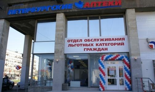 Фото №1 - В каких аптеках Петербурга можно получить льготные лекарства в 2013 году