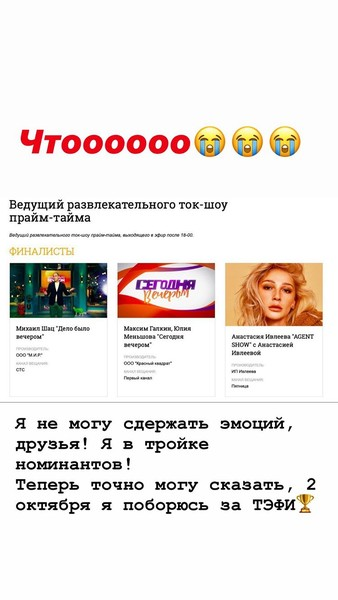 Фото №1 - Настя Ивлеева поборется за ТЭФИ в двух номинациях