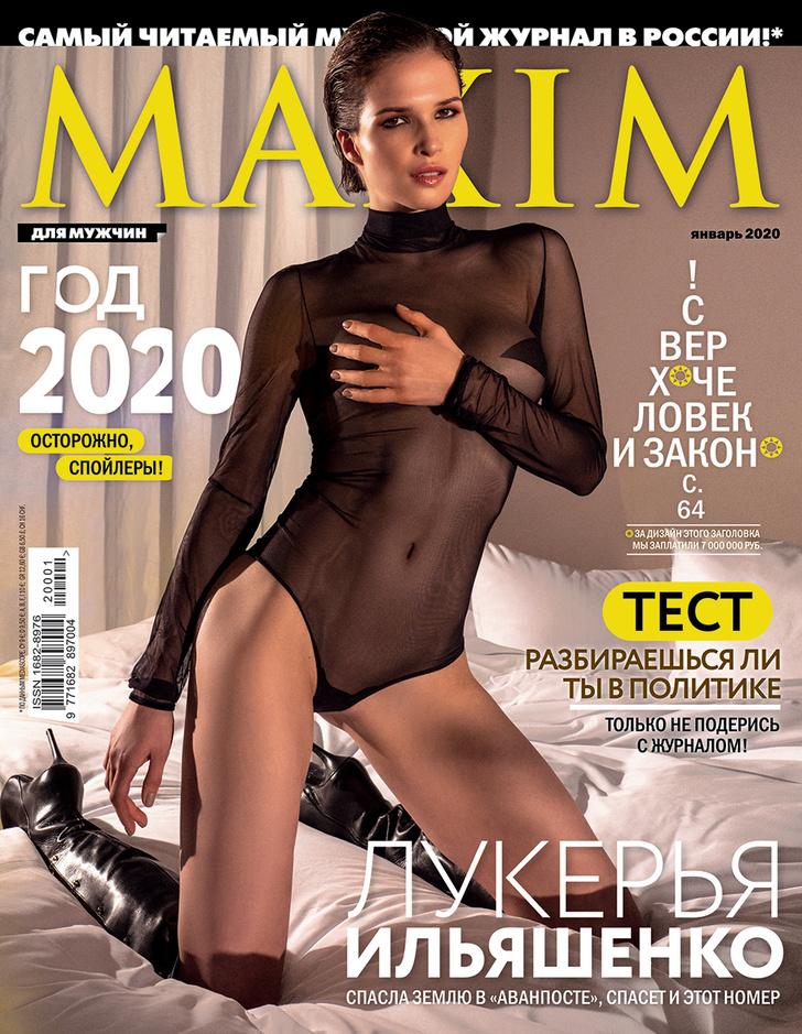 Фото №1 - Лукерья Ильяшенко на обложке январского MAXIM