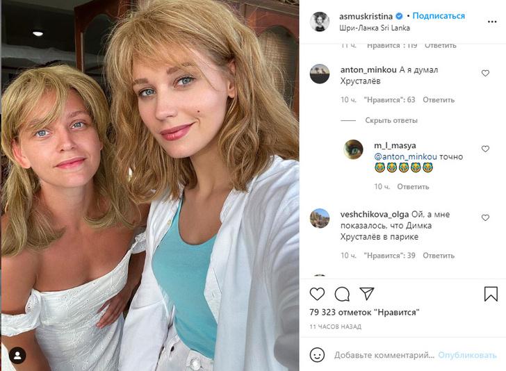 Фото №1 - Сестру Асмус на фото перепутали с Дмитрием Хрусталевым