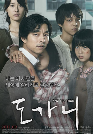 Фото №5 - 14 корейских фильмов и сериалов, которые были основаны на реальных событиях
