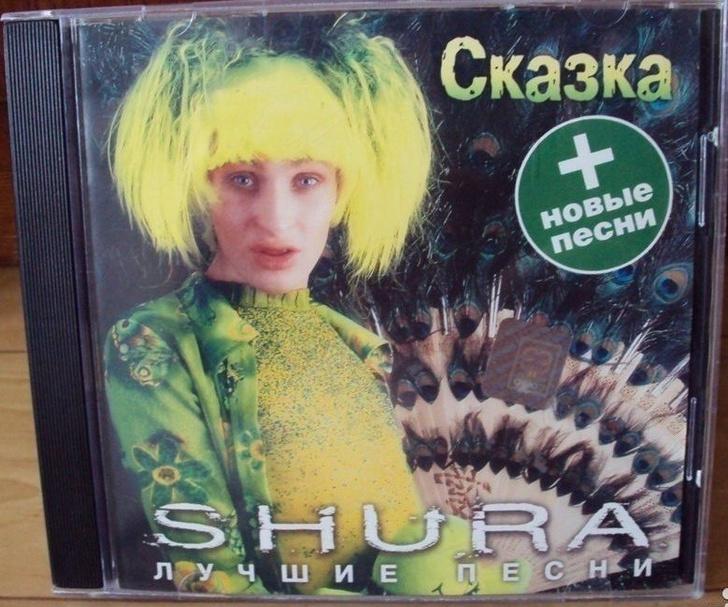 Фото №7 - Кружатся диски: неузнаваемые звезды 90-х на обложках своих альбомов