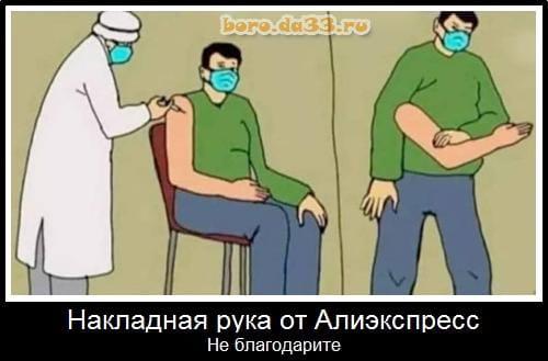 Фото №1 - Фальшивое плечо и укол в ватку: как антипрививочники пытаются избежать вакцинации от COVID-19