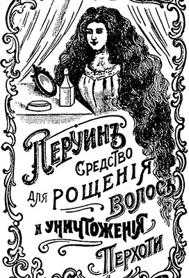 Фото №1 - Как выглядела российская реклама сто лет назад