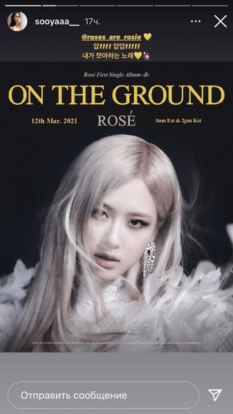 Фото №4 - Розэ из BLACKPINK раскрыла название заглавного трека своего дебютного альбома
