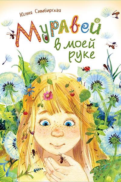 Фото №1 - 7 летних книжек для детей: что почитать в плохую погоду