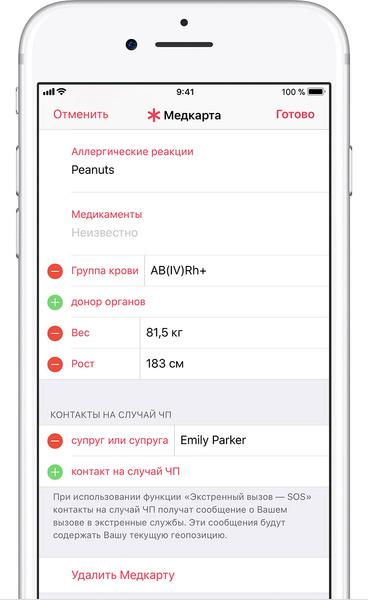 Фото №4 - SOS: Функции айфона, которые помогут спасти твою жизнь