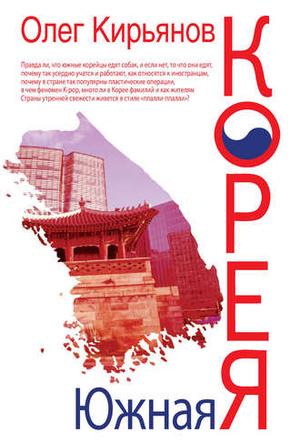 Фото №5 - Что почитать: 8 книг для поклонников корейской культуры