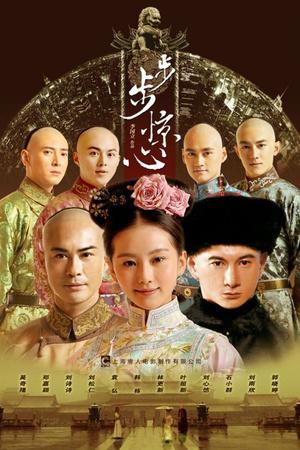 Фото №3 - Топ-10 лучших китайских дорам: выбор фансаб-группы White & Black