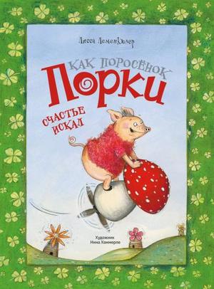 Фото №5 - 8 книг, от которых и дети, и взрослые будут в восторге