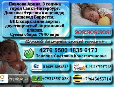 Помогите Арише Павловой вылечить пищевод Барретта