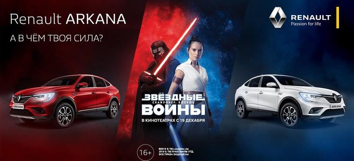 Фото №1 - Коллекция альтернативных плакатов «Звездных войн» от Renault