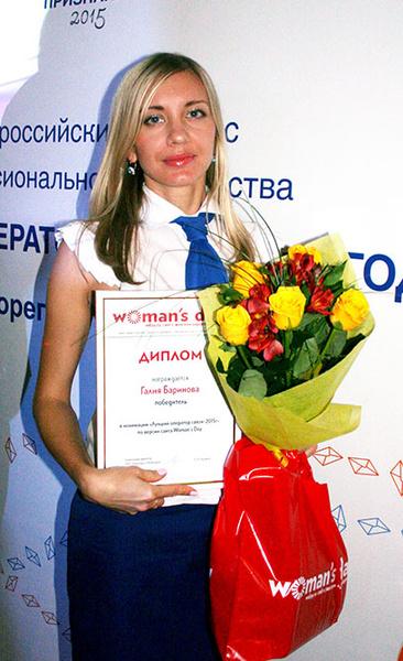 Галия Баринова