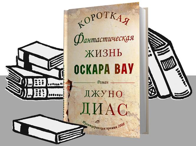 Фото №2 - 5 книг для немедленного чтения, часть 2