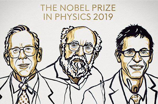 Фото №1 - Нобелевскую премию по физике присудили астрономам