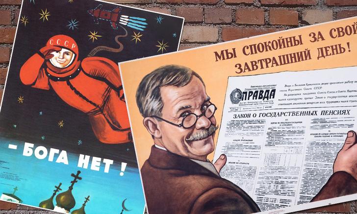 Фото №1 - Советские плакаты, которые стали слишком актуальными в наши дни