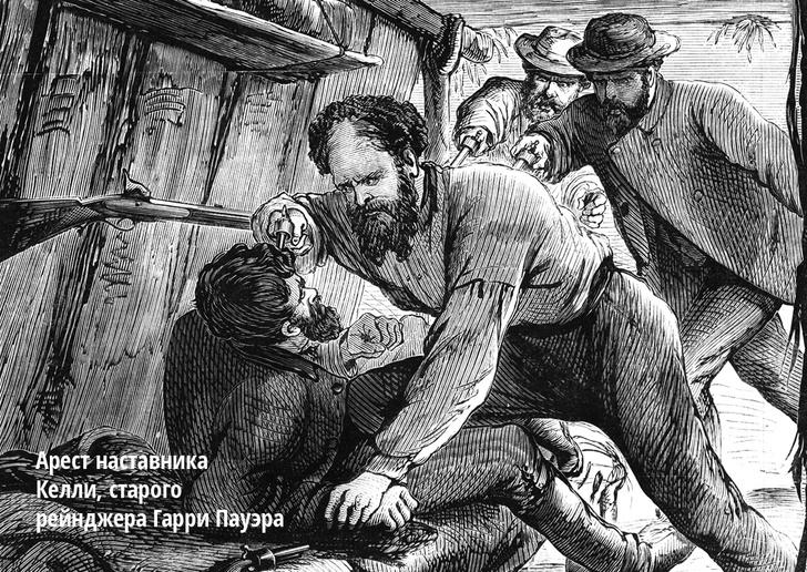 Фото №3 - Дикая собака Келли: история самого главного бандита Австралии