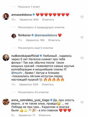 Фото №3 - В комментариях льется кровь: звезды защищают и обвиняют Киркорова и продюсера Лободы