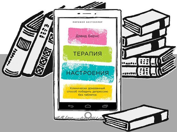 Фото №4 - 5 книг, которые действительно помогут справиться с депрессией
